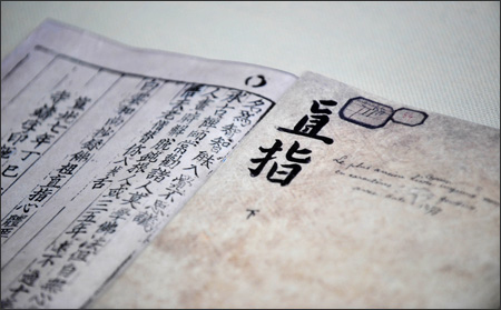"""A replica of the origina """"Jikji,"""" the oldest existing metal-plate printed book, at the Cheongju Early Printing Museum. The original copy can be found in Paris. / Korea Times Photo by Shim Hyun-chul"""