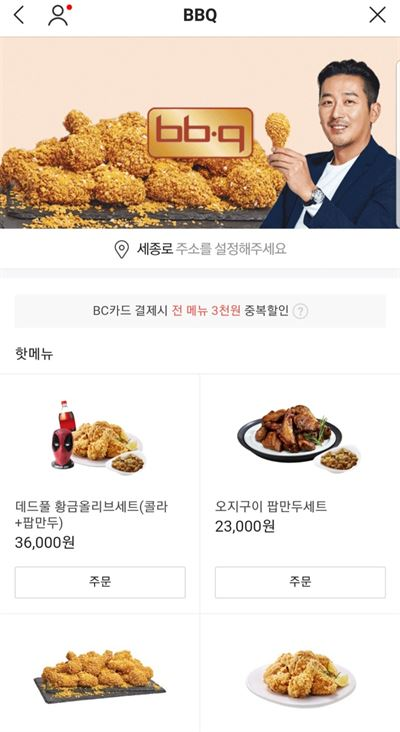 Foreign Food Delivery Korea