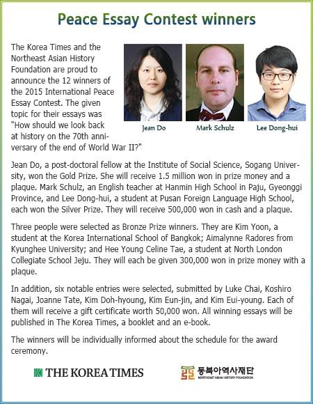 korea times essay contest
