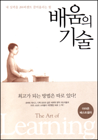 the art of learning josh waitzkin pdf