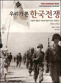 the causes of the korean war essay